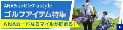 ANAショッピングサイト astyle  ゴルフアイテム特集