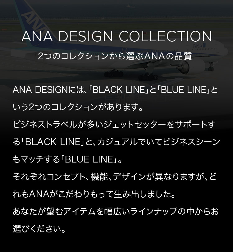 6d263bb6428e ANA DESIGN COLLECTION 2つのコレクションから選ぶANAの品質 ANA DESIGNには、