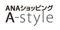 ANAショッピング「A-style」