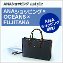 ANAショッピング×OCEANS×FUJITAKA 3社コラボ!