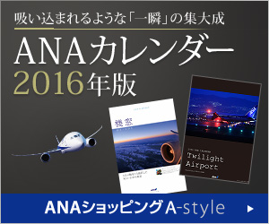 ANAショッピング ANAのマイルがたまる A-style