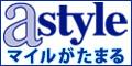 ANA(全日空) astyle・エースタイル