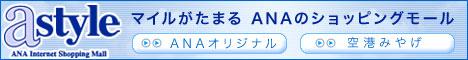 ANAオープン 468-60