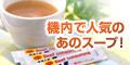 機内スープ 120-60