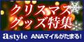 astyle ANAショッピングサイト