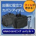 astyle ANAショッピングサイト 隠れた名品!エンドー鞄が人気!