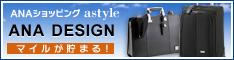 ANAショッピングサイト astyle ANAショッピングオリジナルのバッグを紹介