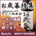 astyleANAショッピングサイト