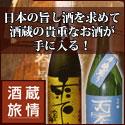 酒蔵 125-125