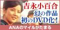 さゆりDVD 120-60