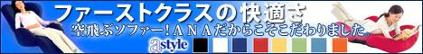 ソファー 468-60