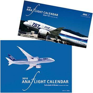 2016 飛行機(旅客機&戦闘機)カレンダーセレクション