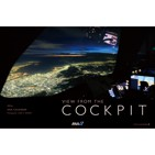 2016�N�Ł@ANA�J�����_�[�uVIEW FROM THE COCKPIT�v�J�����_�[
